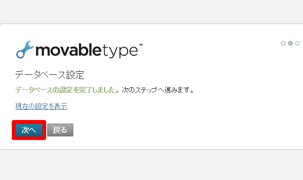 movabletype5_11(2)