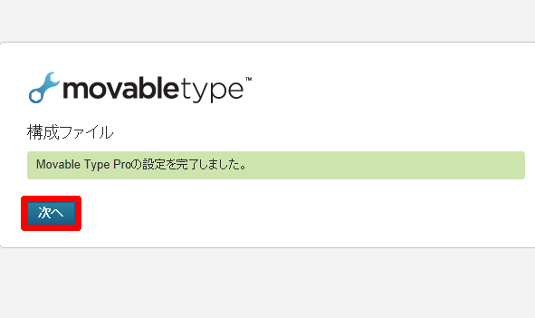 movabletype5_13(2)