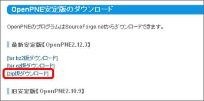 openpne_2_02