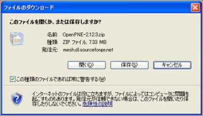 openpne_2_03