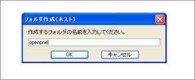 openpne_5_01
