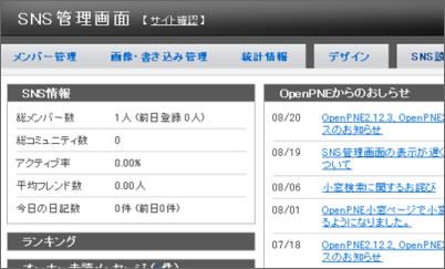 openpne_6_04