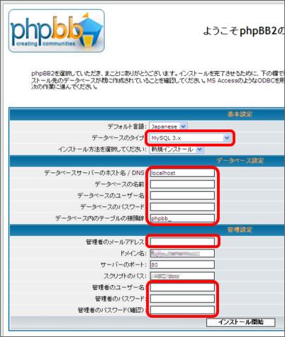 phpbb_4_01