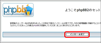phpbb_4_02