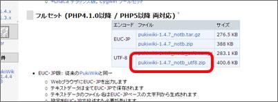 pukiwiki_1_03
