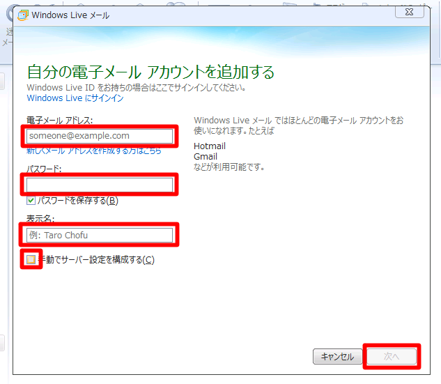 windowslivemail0002