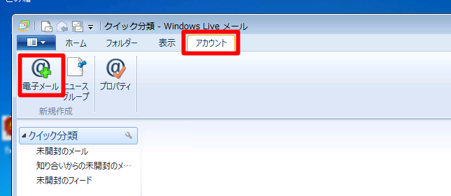 windowslivemail0003