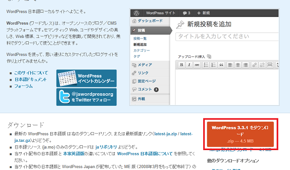 wordpress3_01(2)
