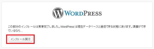 wordpress3_06(1)