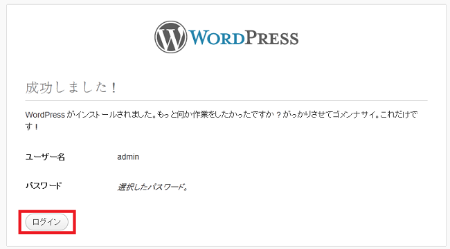 wordpress3_08(1)